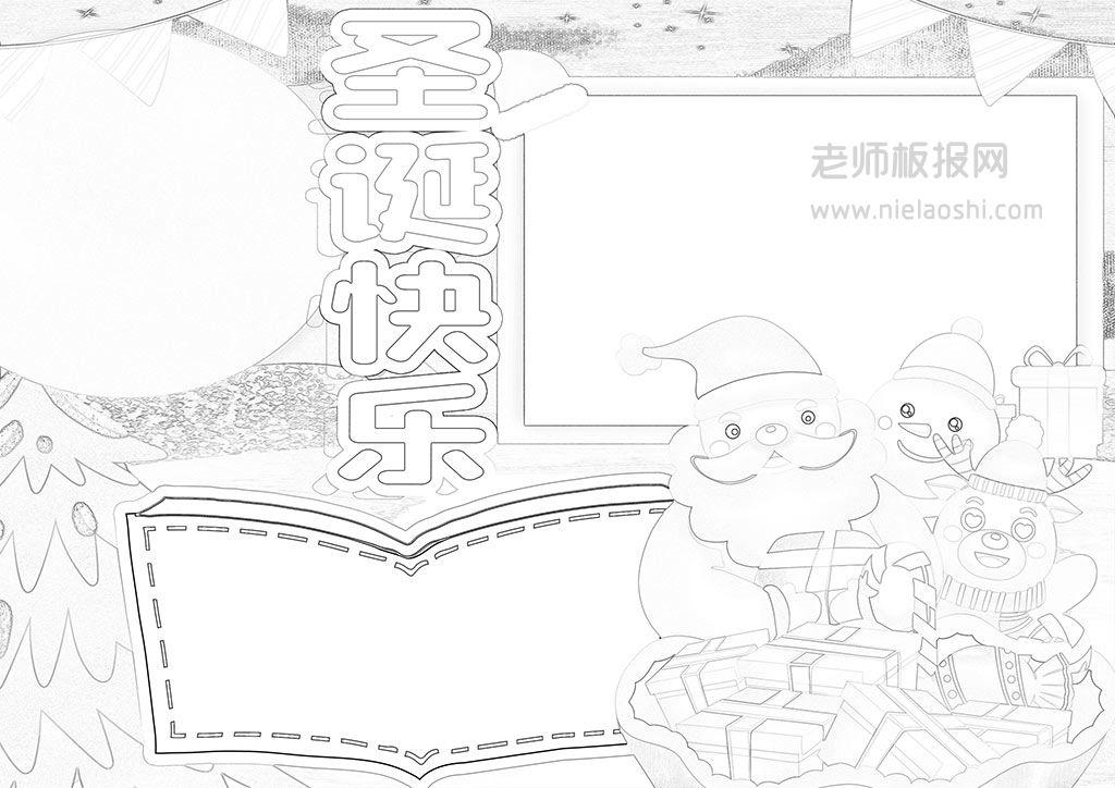 圣诞节日快乐主题小报手抄报word电子模板