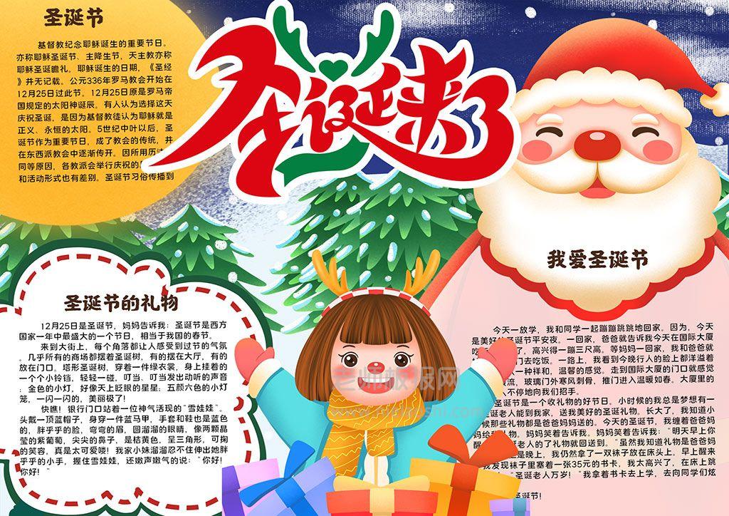 圣诞来了节日快乐主题小报手抄报word电子模板
