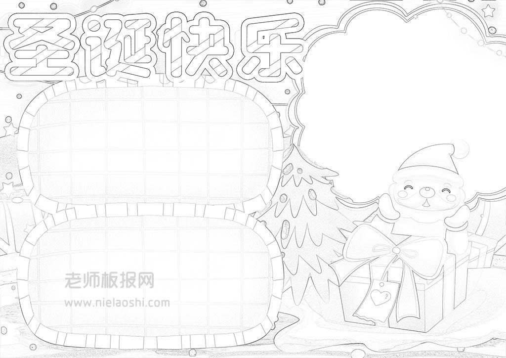 2022最新圣诞节日快乐小报手抄报小报手抄报word电子模板