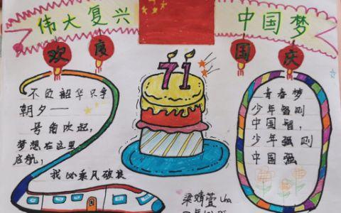 国庆节手抄报图片 伟大复兴 中国梦