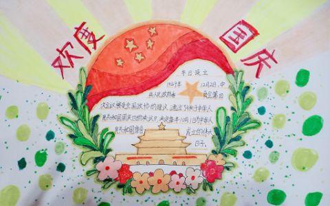 欢度国庆节学生主题手抄报图片