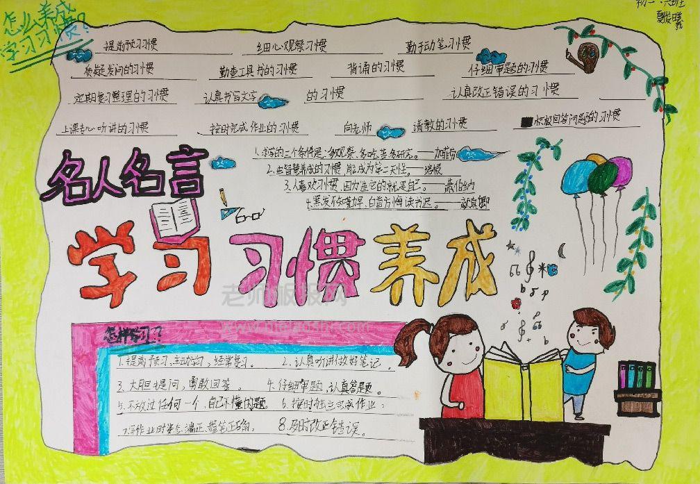 小学生学习习惯养成手抄报图片