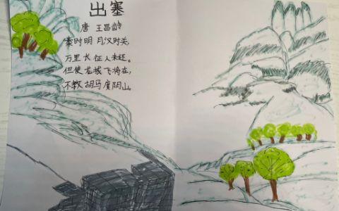 出塞诗配画小学生手抄报图片