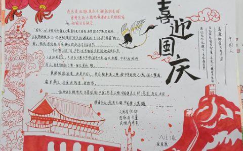 喜迎国庆主题学生手抄报漂亮图片
