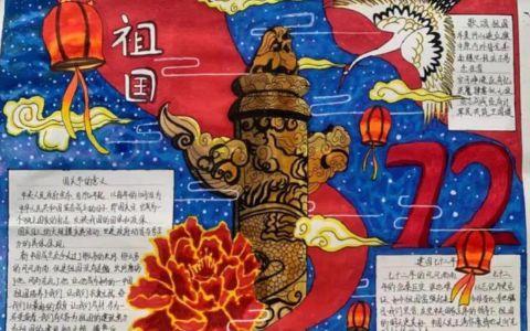 国庆72周年手抄报图片