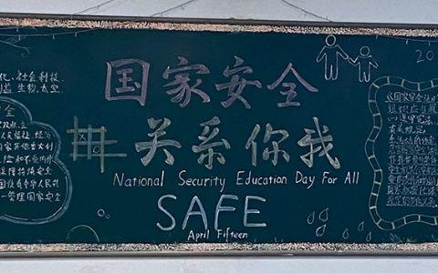国家安全关系你我黑板报图片 国家安全基本内容