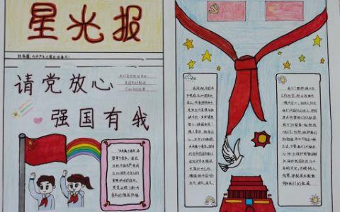 庆祝中国共产党成立100周年手抄报图片 请党放心 强国有我