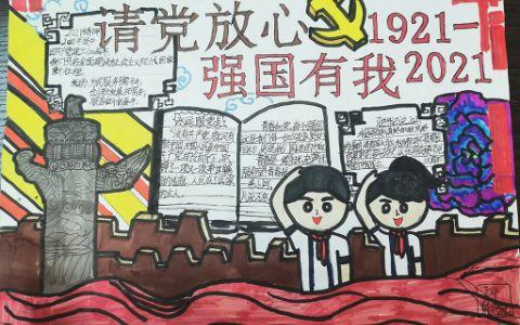 1921-2021请党放心强国有我少先队员手抄报图片