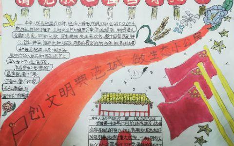 创文明典范城 做生态小公民手抄报图片