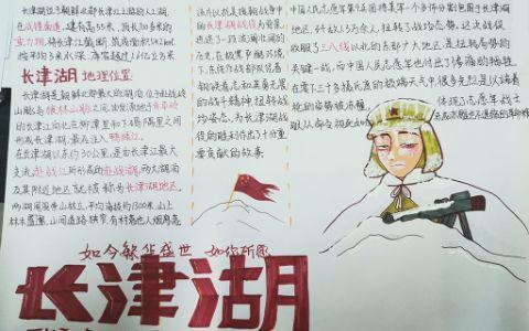 长津湖手抄报图片 纪念抗美援朝战争