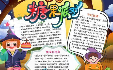卡通人物万圣节糖果派对手抄报word电子模板